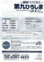 Hiroshima23_osa2