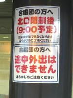 大阪城ホール北玄関(合唱参加者用入場ゲート)の柱に掲示されていた注意掲示《この表示では、明日(12月2日)は9時に閉鎖されると思ってしまいそう…;071201撮影》