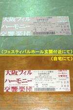 大阪フィルハーモニー交響楽団『ベートーヴェン交響曲全曲演奏会IV』の公演チケット2日分《071229・1230撮影》