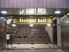 フェスティバルホールの入る新朝日ビル正面出入口《071229撮影》