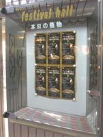 新朝日ビル正面玄関のところに掲げられた大阪フィルハーモニー交響楽団『ベートーヴェン交響曲全曲演奏会IV』のチラシ《6枚分;071229撮影》