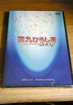 自宅に届いた「第九ひろしま2007」ライヴDVD《開封して取り出した中身。これに添付文書1枚と割引券の類2枚が添付されていた;070202撮影》