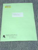 昨日(2月11日)に「国技館すみだ第九を歌う会」から届いた「5000人の第九コンサート」関連書類の入った封筒。左下にベートーヴェン16歳の頃と見られるシルエット画が…《080212撮影》
