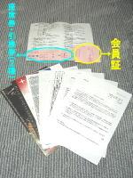 「5000人の第九コンサート」書類一式。会員証等の関係書類と共に海外に於けるベートーヴェン「第九」公演等への合唱団員募集案内パンフも封入されている《070212撮影》