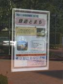 東京都多摩教育センターの掲示スペースに掲出されていた都立多摩図書館の企画展「鉄道とまち」の告知ポスター《080223撮影》