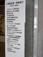 国技館1階エントランス部に立てかけられていた今回の公演に於ける協賛者リスト《080224撮影》