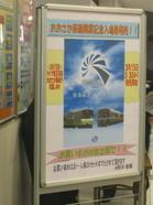 放出駅コンコースに立てかけられていた「おおさか東線開業記念入場券」発売の案内ポスター。「お一人様20セットまで」との断り書きも見える《080315撮影》