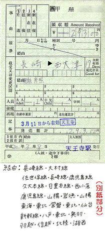 乗車券【2】「長崎→西大津」。経路数が多いため手書きの補充券形式でつくってくれた。なお、「西大津」駅は現在「大津京」に改称済み