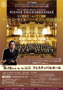 ウィーン・フィルハーモニー管弦楽団=来日(大阪)公演のチラシ。今日(4月14日)、私の手元に届いたフェスティバルホールからのDMに同封されていた