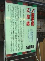歌舞伎座正面右側に立てかけられている「一幕見席」の説明書き立て看板《080427撮影》