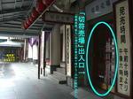 """歌舞伎座「第九」公演の当日券の販売が行われた「切符売場」出入口前。正面入口を挟んで反対側に見える屋根の下に""""一幕見席""""専用入口がある《080427撮影》"""