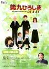 「第九ひろしま2008」(第24回公演)の合唱団員募集チラシ・表面。指揮者と第1部ゲスト出演者の上半身写真が見える