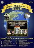 『第25回国技館5000人の第九コンサート』合唱団員募集チラシ・表面。指揮者とソリスト陣4人の顔写真入り