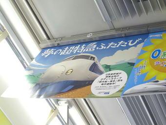 西明石06:47発姫路行き普通列車の車内で見られた新幹線0系車両のレトロチックな車内吊り広告