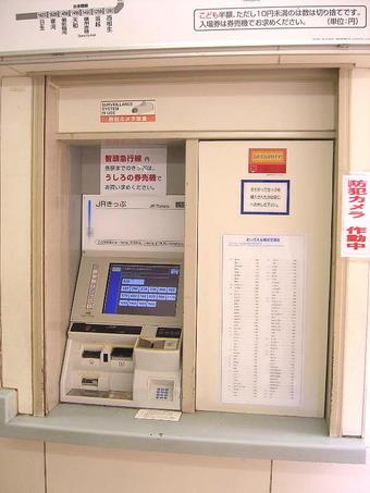 佐用駅JR線自動券売機。傾斜型となっている