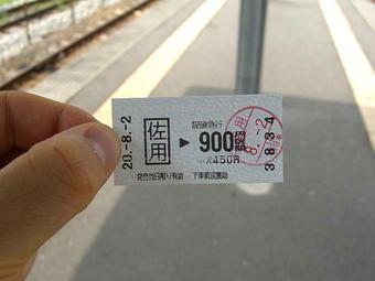 佐用から900円区間までの智頭急行線の乗車券。地紋と「智頭急行線」表示を除けばJR線のきっぷと殆ど変わりない