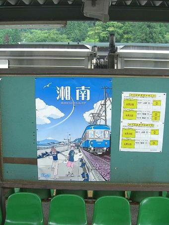 大原駅島式ホーム上に見られる江ノ電「湘南」ポスター。他の駅には無く何故大原駅に貼り出されているままなのかは正直理解に苦しむ