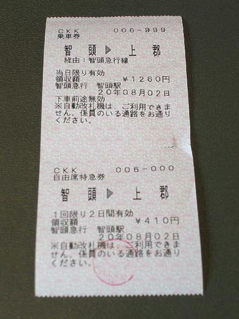智頭急行・智頭駅窓口で出された乗車券と自由席特急券。車内で車掌の携帯端末で発券される薄っぺらいものだった《智頭から乗車した「スーパーいなば6号」車内で撮影》