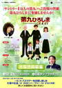 「第九ひろしま2008」広島県外(関西圏)向け合唱団員募集パンフレット・表面