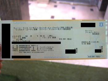 ウィーン・フィルハーモニー管弦楽団・来日公演のチケット《080915フェスティバルホール正面入口周辺にて撮影》
