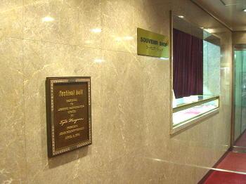 フェスティバルホール開館記念碑とスーベニアショップ(オペラグラスの貸出などを取り扱うカウンター)《080915休憩時に撮影》