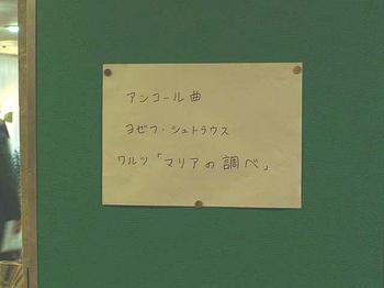 終演後、正面入口を入ったところに掲示されていたアンコール曲の曲名などが記された紙。その場に居合わせた聴衆たちが続々と携帯電話内蔵カメラなどに収めていった《080915撮影》