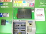 おおさか東線内の某駅に設置されているJR西日本の「みどりの券売機」。おおさか東線内の駅全てに於いて、この「みどりの券売機」が「みどりの窓口」の代わりとして位置づけられ、設置されている《081004撮影》
