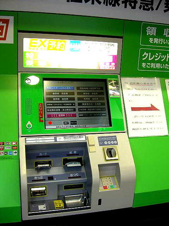 JR西日本の「みどりの券売機」《081009おおさか東線某駅にて撮影》