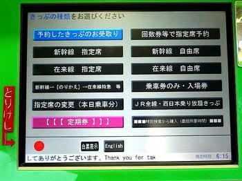 「みどりの券売機」の初期画面《081009おおさか東線某駅にて撮影》