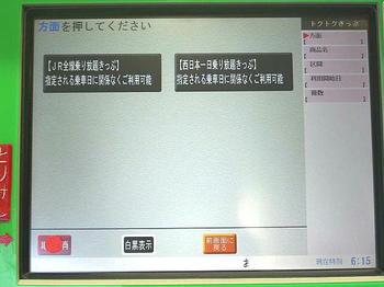 「JR全線乗り放題きっぷ」・「西日本一日乗り放題きっぷ」選択画面《081009おおさか東線某駅にて撮影》