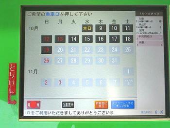 通用期間内の日付がボタンとなって押せる状態となっているが、どの日付のボタンを押しても使用日が限定される等の制約がつくわけではないので、適当な日付のボタンをタッチしても構わないことになる《081009おおさか東線某駅にて撮影》