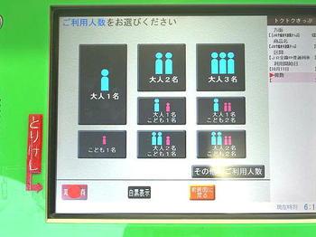 """購入枚数を訊ねる画面。「鉄道の日記念・JR全線乗り放題きっぷ」では「青春18きっぷ」と違って""""子ども用""""の設定があるため、""""子ども用""""の枚数が表示されたボタン等も表示される《081009おおさか東線某駅にて撮影》"""
