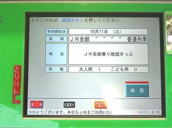 オーダー確認画面《081009おおさか東線某駅にて撮影》