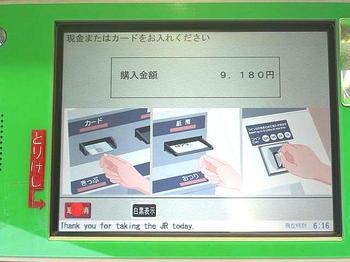 現金又はカード(各種クレジットカード)の投入を促す画面表示《081009おおさか東線某駅にて撮影》