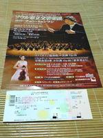 ソウル・フィルハーモニー管弦楽団=来日(大阪)公演の公演チラシとチケット。チラシ紙面で、英語表記「Seoul Philharmonic Orchestra」に対する日本語表記は「ソウル市立交響楽団」となっていた《081112自宅にて撮影》