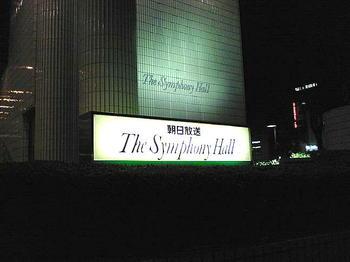 ザ・シンフォニーホール正面玄関右側に備え付けの行灯式表示板。ただ「朝日放送 The Symphony Hall」と表示されているのみだった《081112撮影》