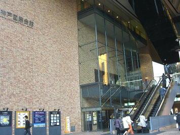 神戸国際会館。ホール玄関へはエスカレータか、ここには写っていないが、奥(というか玄関に向かって右側面?)にある階段を利用《081223撮影》