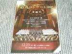『シスメックス PRESENTS 第九コンサート2008』のプログラム冊子。ホール入口改札のところで無料配布されていた《081225自宅にて撮影》