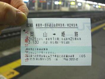 岡山から姫路までの新幹線自由席特急券と乗車券。1枚にまとめられている《081221姫路駅上り新幹線ホーム上にて撮影》