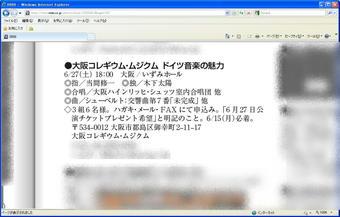 『ぶらあぼ』Web版最新号(2009年6月号)に掲載されていた、大阪コレギウム・ムジクムのチケット懸賞記事