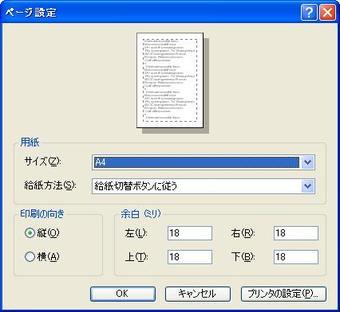 ワードパットにおける印刷スタイル設定ダイアログボックス。上下左右のマージン(空白)幅は18mmとした