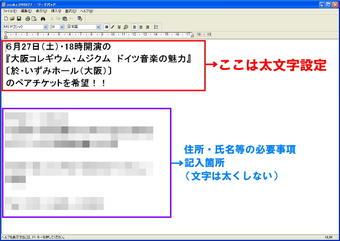 ワードパットにおける応募用紙作成画面。「~チケット希望」との文言の記載部分は目立つよう太字設定している