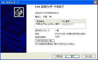 Fax送信ウィザード終了(設定完了)画面。ここで右下に見える[完了]ボタンをクリックすればFax送信が始まる