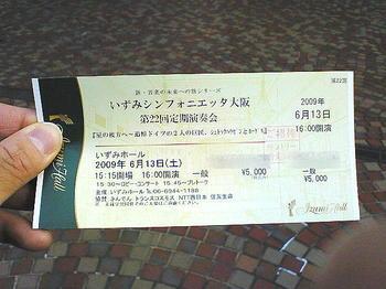 今回聴きに行ったいずみシンフォニエッタ大阪・第22回定期演奏会の公演チケット。いずみホールのオリジナル仕様《090613撮影》