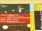 チケットが自宅に届いた際に一緒に封入されていた公演チラシ。この公演チラシの上半分のところに掲載されていた演奏曲目欄ではカールハインツ・シュトックハウゼンの2つの作品の間にマウリシオ・カーゲルと山根明季子の両作品が挟まれる格好で記載されていた《090615自宅にて撮影》