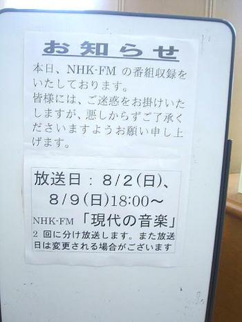 同じくエントランス・ロビーのほぼ中央に立てかけられた、NHK-FM『現代の音楽』番組収録の告知掲示《090613撮影》