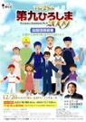 昨日(7月4日)、自宅に届いた「第九ひろしま2009」合唱団員募集チラシ《表面》。指揮者(顔写真付)・第1部ゲスト・4人のソリスト陣の各氏名が記載されている