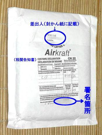 """届いた緩衝材内蔵封筒を裏返したところ。デカデカと小形包装物用の""""税関告知書(CUSTOMS DECLARATION)CN22""""が貼付されていた《090707撮影》"""