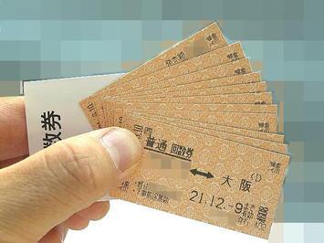 JR線上の自宅最寄り駅で回数券(11枚綴り)を買い、いざ大阪へ《090910撮影》