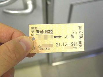 """回数券1枚目。右上に見える「1017」は""""10日17時""""の意味《090910撮影》"""